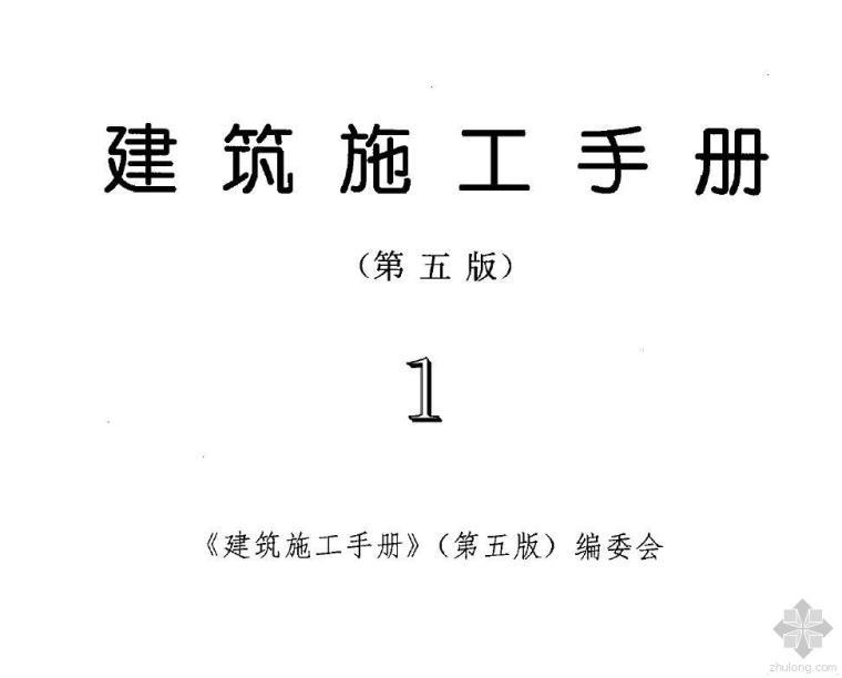 建筑施工手册(第五版)第一册