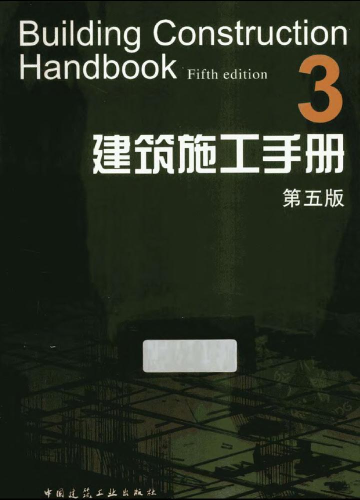建筑施工手册(第五版)第三册