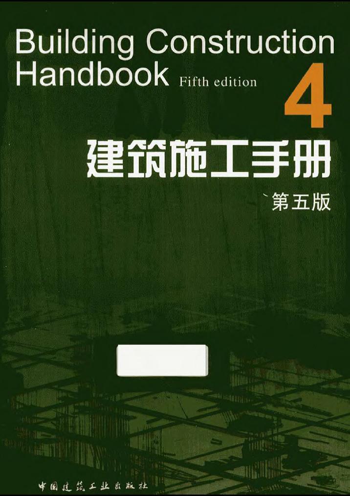 建筑施工手册(第五版)第四册
