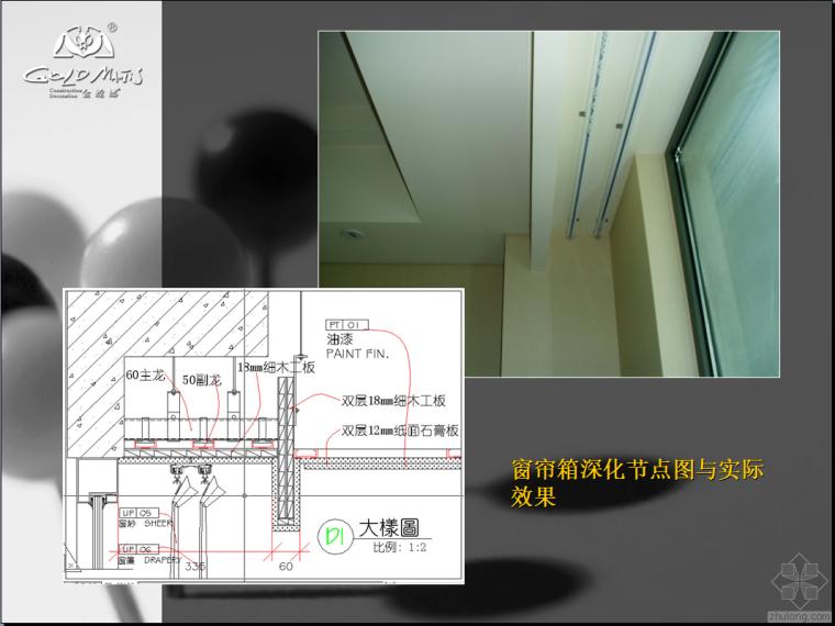 ★★★深化设计中的施工工艺★★★