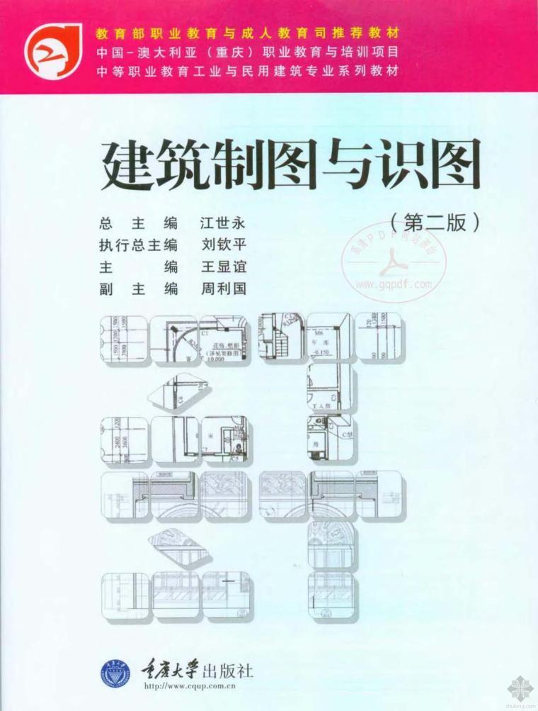 建筑制图与识图(第二版) 王显谊2012