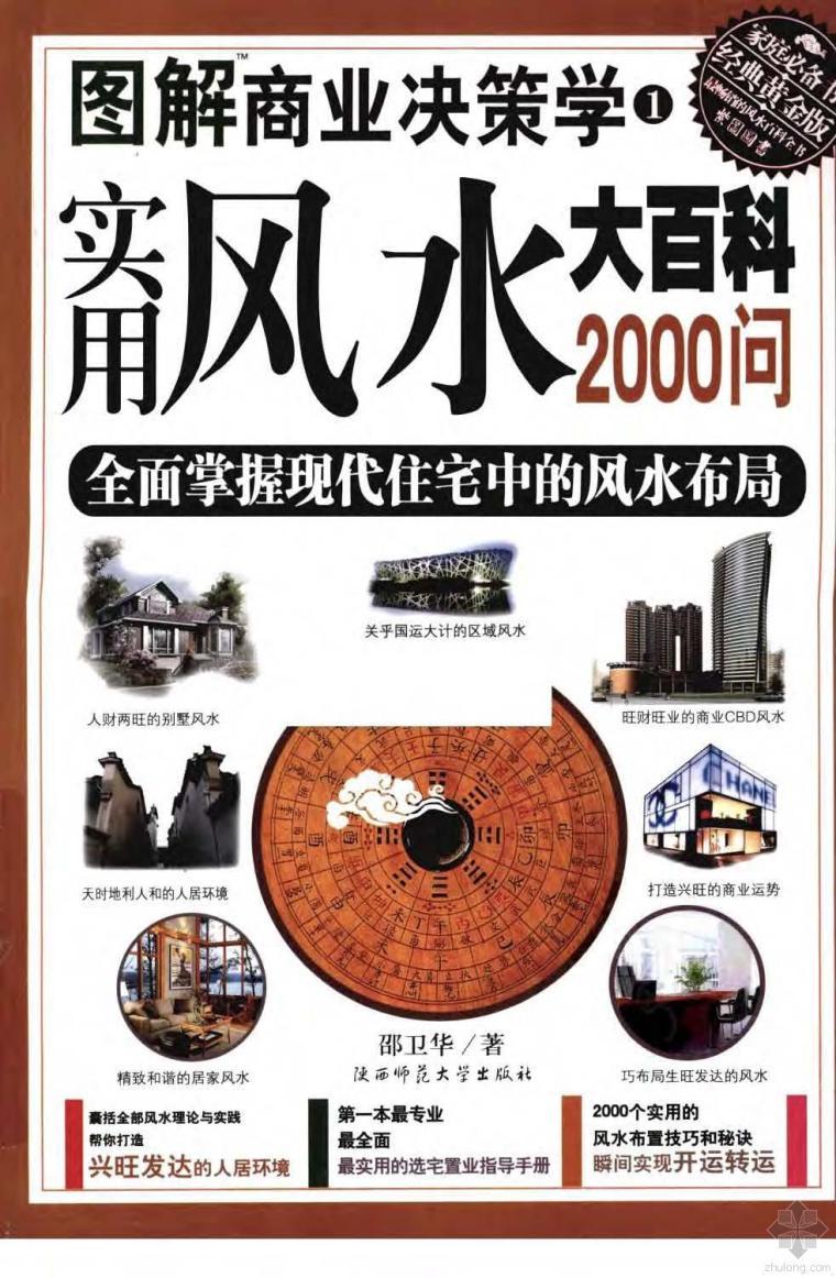 实用风水大百科2000问:全面掌握现代住宅中的风水布局 邵卫华