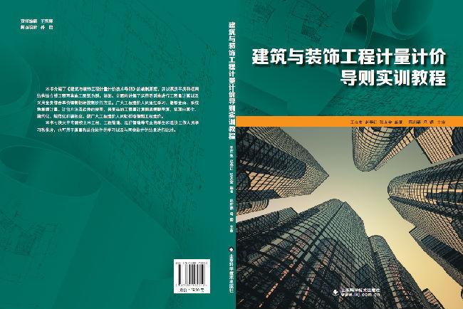 热烈祝贺《建筑与装饰工程计量计价导则实训教程》一书出版