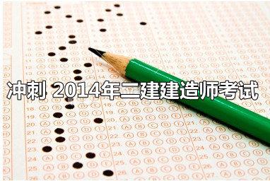 有关2014年二级建造师改革考试解读