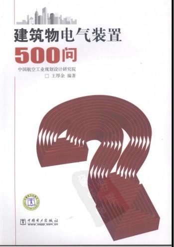 建筑物电气装置500问(书)