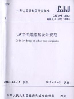 CJJ 194-2013《城市道路路基设计规范》