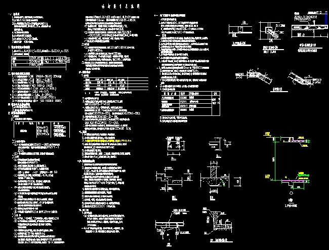 四层底框结构全套结构施工图(免费下载)