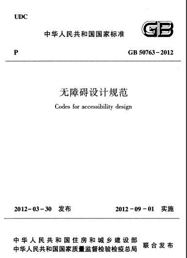 GB 50763-2012无障碍设计规范