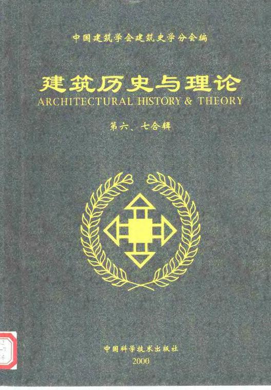 建筑历史与理论(第六、七辑) 建筑学会