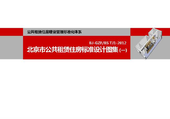 BJ-GZFBS TJ1-2012北京市公共租赁住房标准设计图集(一)