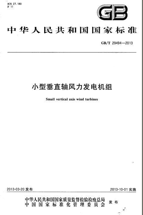 GBT 29494-2013 小型垂直轴风力发电机组.pdf