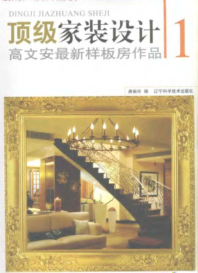顶级家装设计:高文安最新样板房作品(1) 唐婉玲