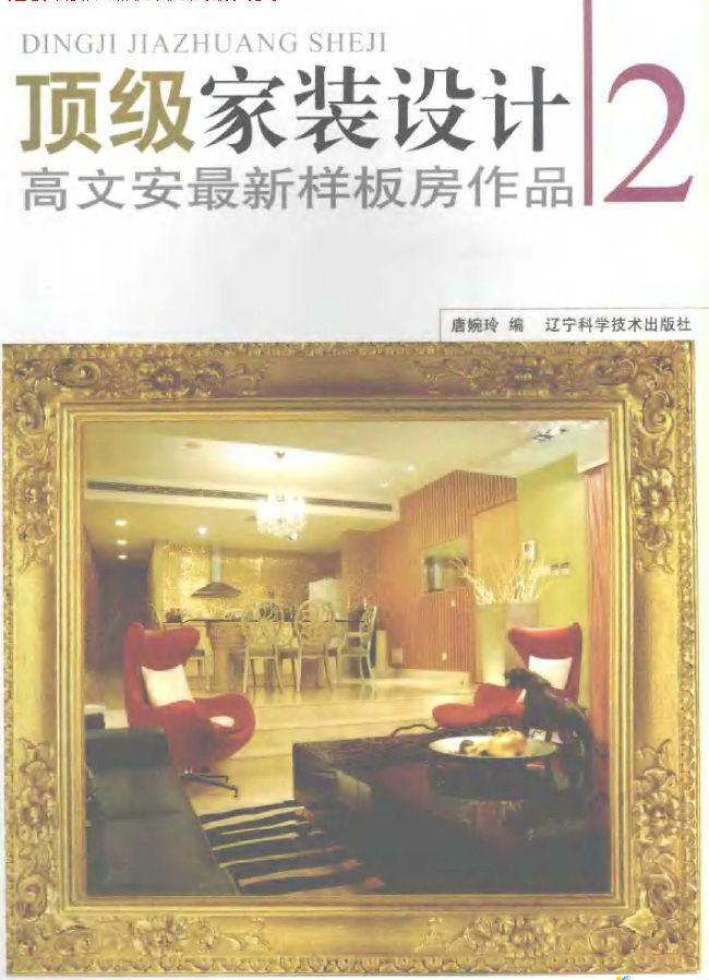 顶级家装设计:高文安最新样板房作品(2) 唐婉玲