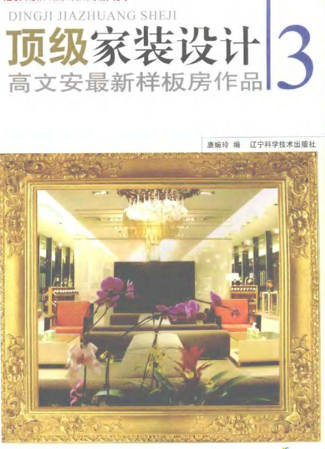 顶级家装设计:高文安最新样板房作品(3) 唐婉玲
