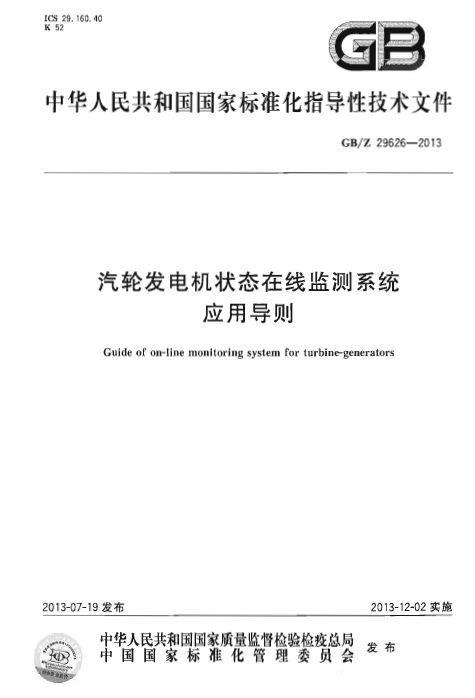 GBZ 29626-2013 汽轮发电机状态在线监测系统应用导则.