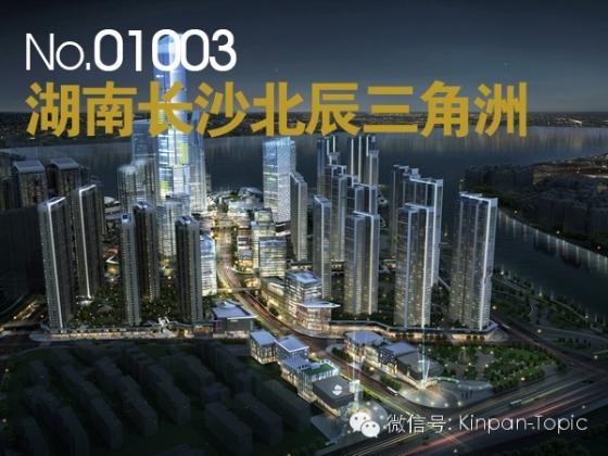 城市规划、设计参考案例(湖南长沙北辰三角洲)