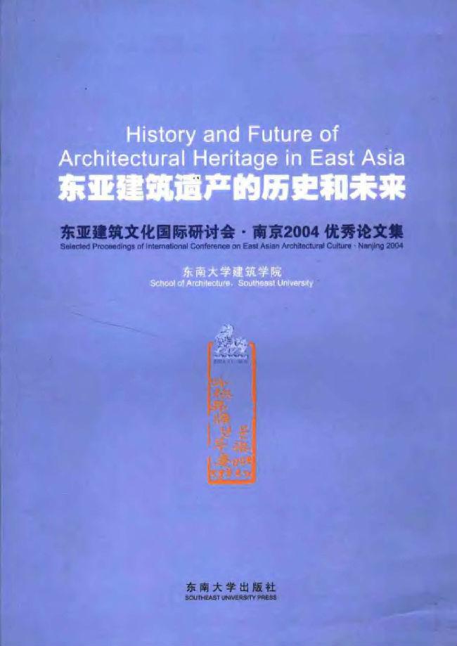 东亚建筑遗产的历史和未来 东大2006