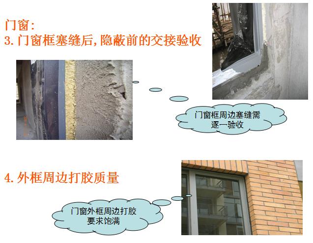 地产工程质量管理要点(PPT)