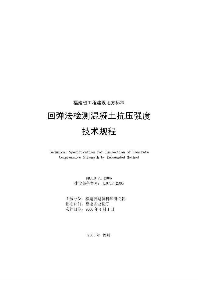 DBJ13-71-2006回弹法检测混凝土抗压强度技术规程