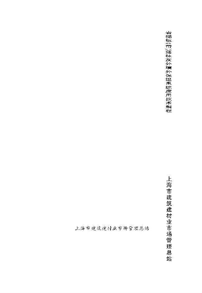 [地标]DGTJ08-2126-2013 岩棉板(带)薄抹灰外墙外保温系统应用技术规程