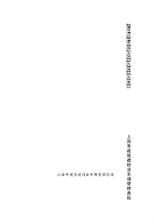 [地标]DGTJ08-2128-2013 轨道交通及隧道工程混凝土结构耐久性设计施工技术规范