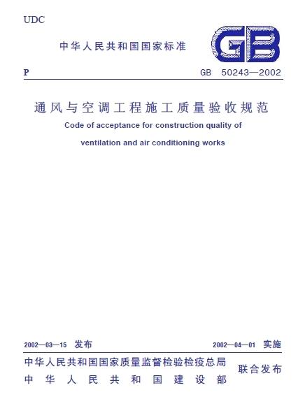 通风与空调工程施工质量验收规范GB50243-2002[附条文说明]