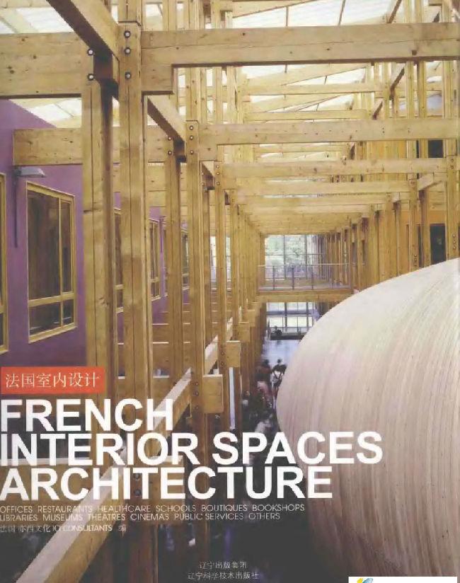 法国室内设计 亦西工作室