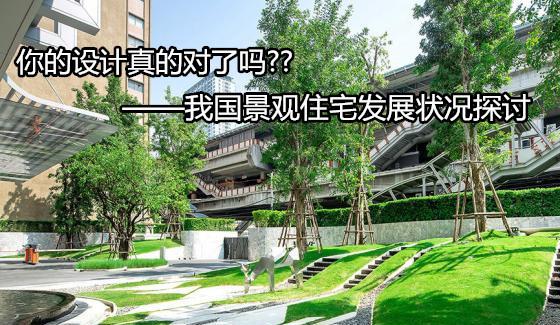 你的设计真的对了吗——我国景观住宅发展状况探讨