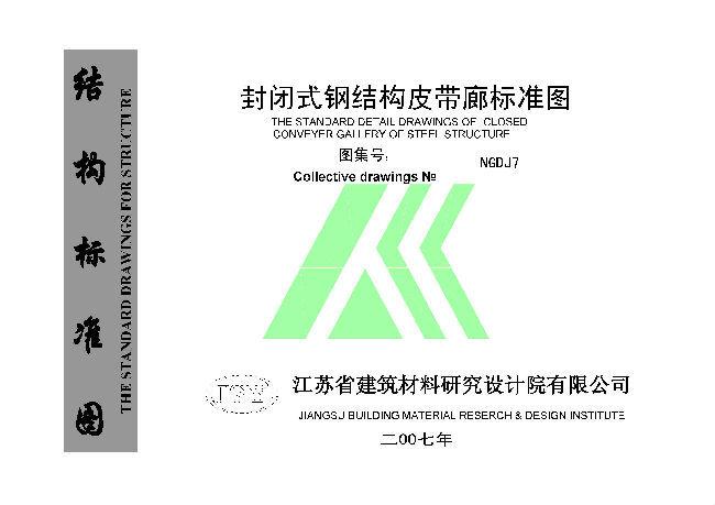 2007NGDJ7 封闭式钢结构皮带廊标准图