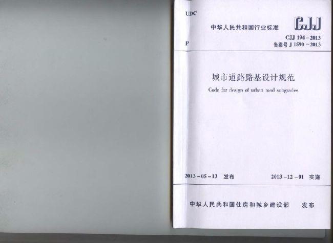 CJJ 194-2013城市道路路基设计规范