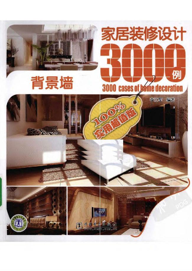 家居装修设计3000例:背景墙 李江军