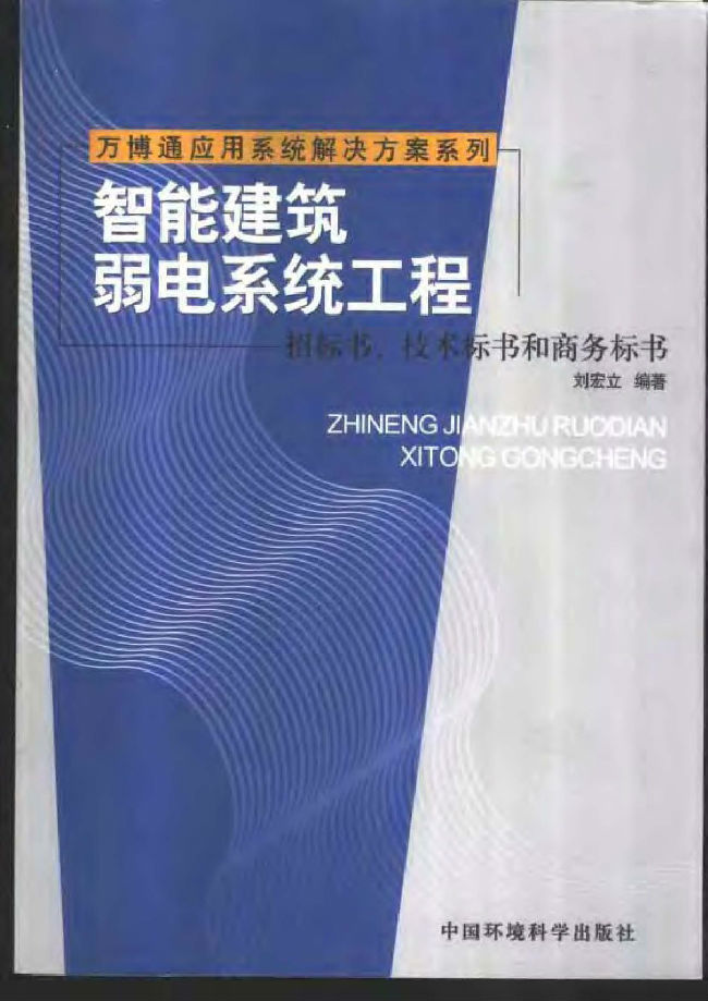 智能建筑弱电系统工程:招标书、技术标书和商务标书 刘宏立