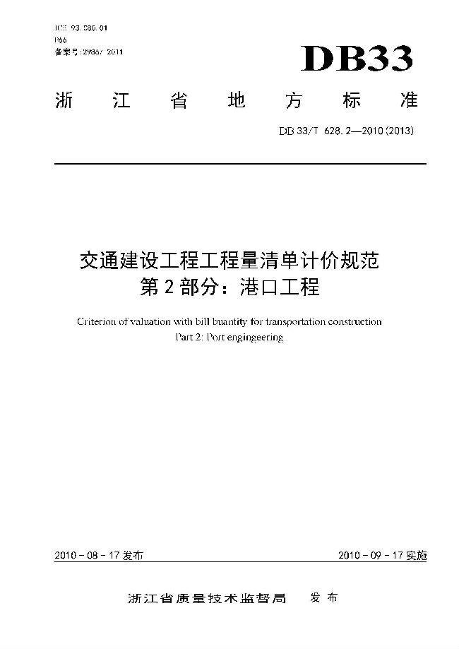 DB33T 628.2-2010(2013) 交通建设工程工程量清单计价<a href=
