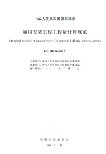 GB 50856-2013 通用安装工程工程量计算规范