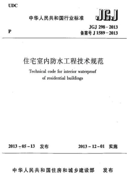 JGJ 298-2013 住宅室内防水工程技术规范 含条文说明
