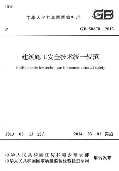 GB 50870-2013 建筑施工安全技术统一规范