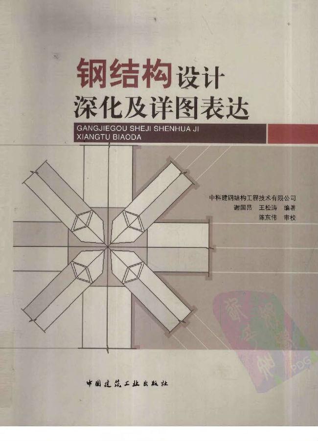 钢结构设计深化及详图表达 谢国昂