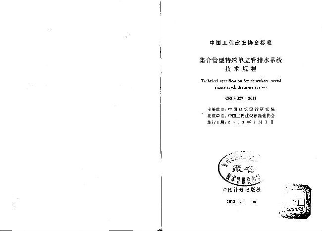 CECS 327-2012 集合管型特殊单立管排水系统技术