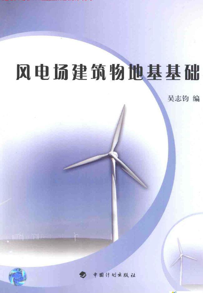 风电场建筑物地基基础 吴志均