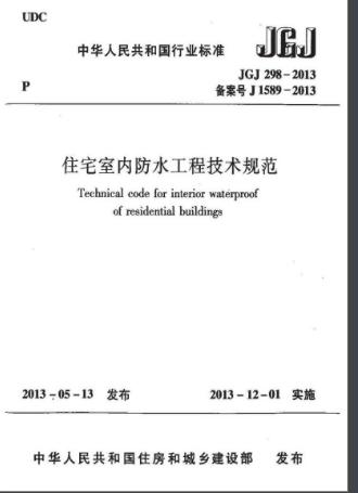 JGJ 298-2013 住宅室内防水工程技术规范 含条文说明.pdf