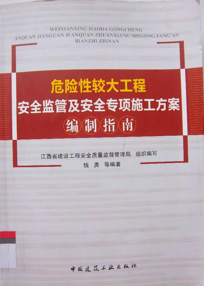 危险性较大工程安全监管及安全专项施工方案编制指南