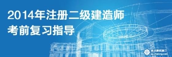 2014年二级建造师《工程法规》考试大纲