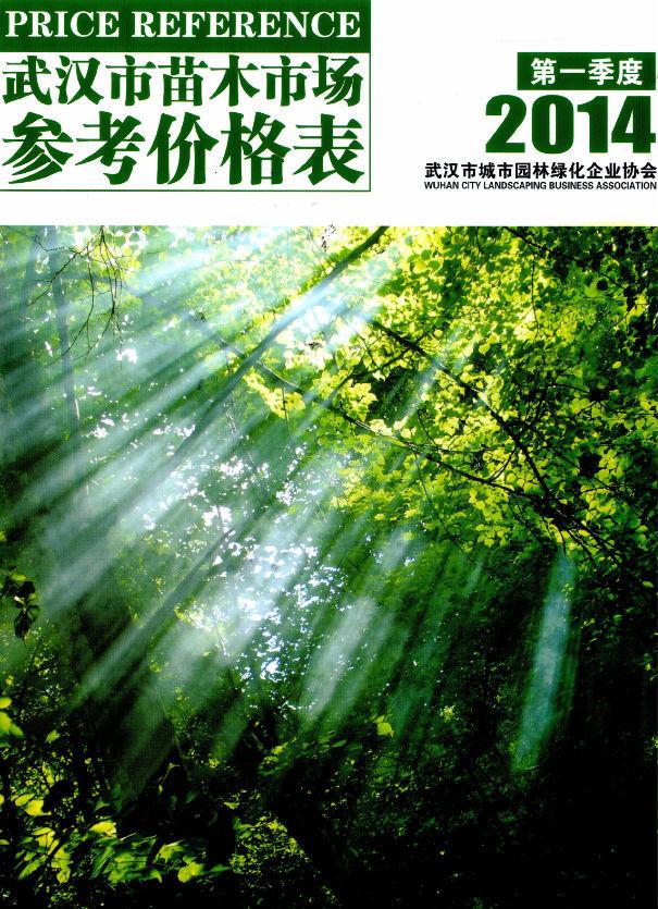 2014年第一季度武汉市苗木市场参考价格表电子版