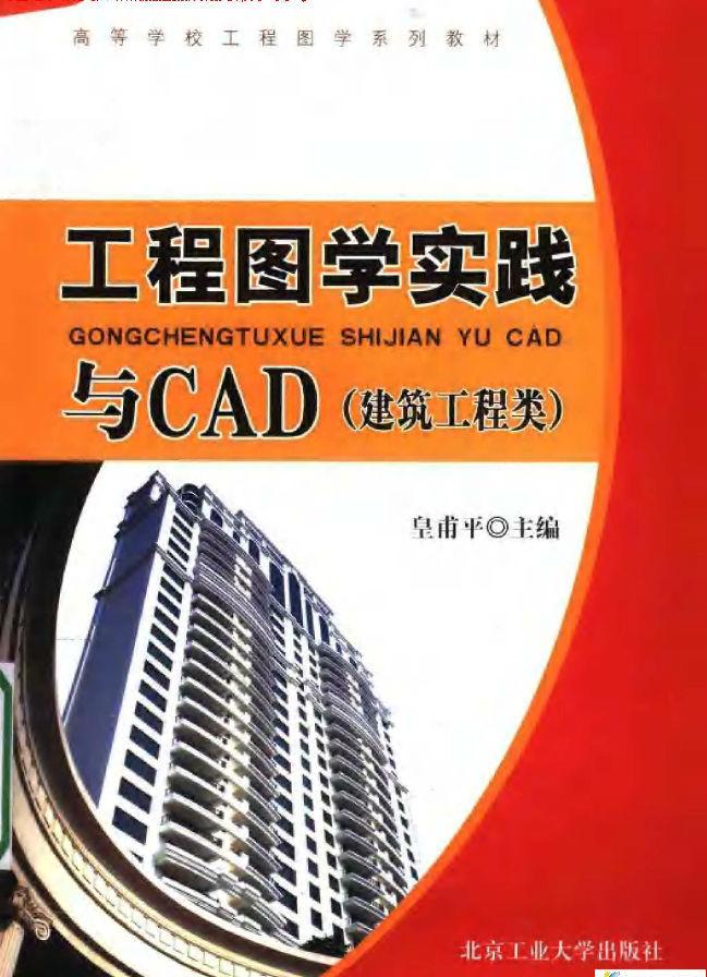 工程图学实践与CAD 皇甫平