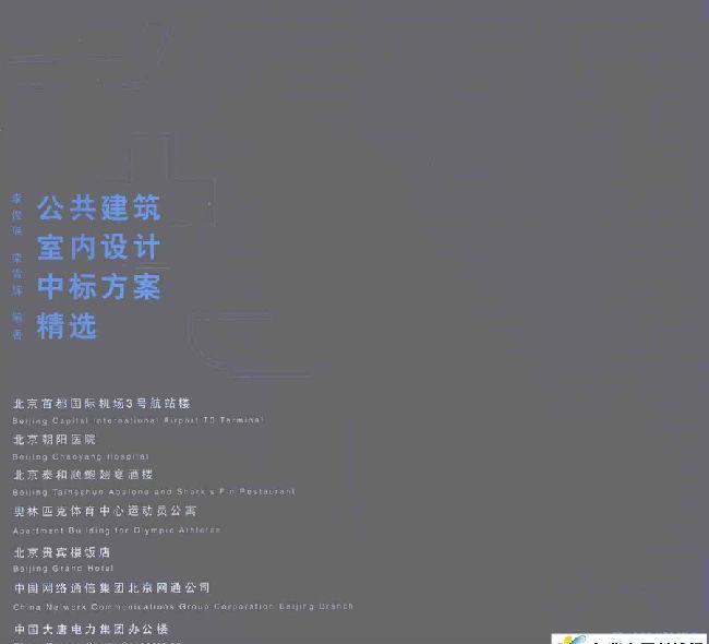 公共建筑室内设计中标方案精选 李俊瑞