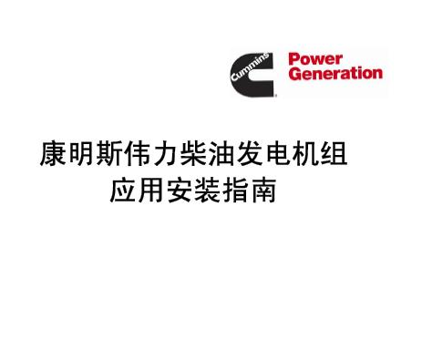 康明斯柴油发电机安装应用指南.pdf