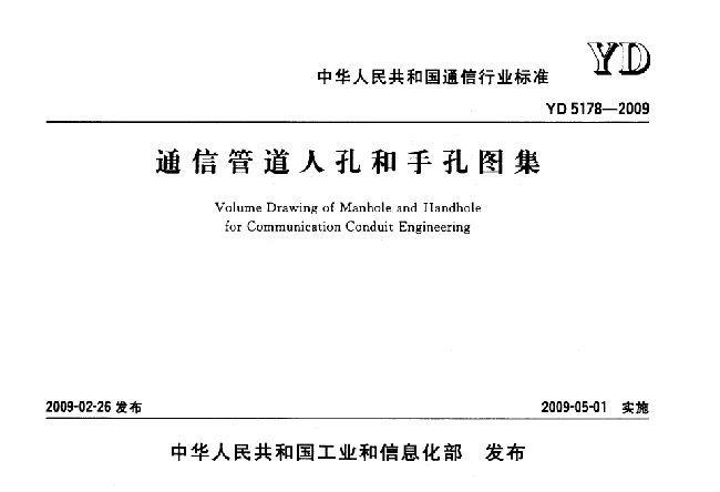 YD 5178-2009 通信管道人孔和手孔图集.pdf