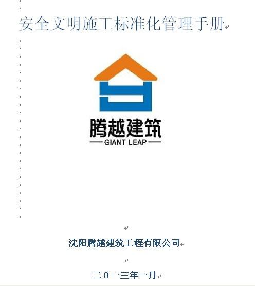 沈阳腾越建筑工程有限公司安全文明施工标准化管理手册2013年