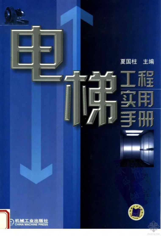 电梯工程实用手册 夏国柱