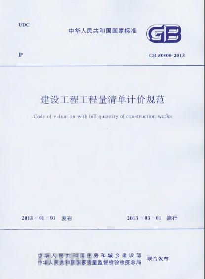 GB 50500-2013 建设工程工程量清单计价规范